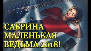 НОВАЯ САБРИНА - МАЛЕНЬКАЯ ВЕДЬМА (2018) - Леденящие душу приключения Сабрины