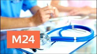Смотреть видео Как построить успешный бизнес в сфере медицины и здоровья - Москва 24 онлайн