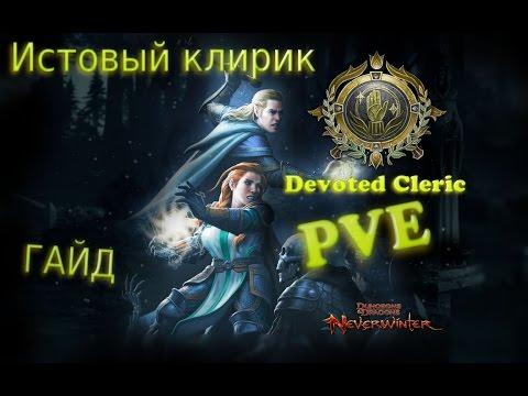 Видео Клирик ПВЕ(м8) - игра Neverwinter online