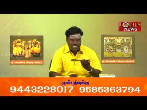 Sre Kagabujandar Jeeva Nadi Astrology 23-07-2016 Lotus News (Episode 03)