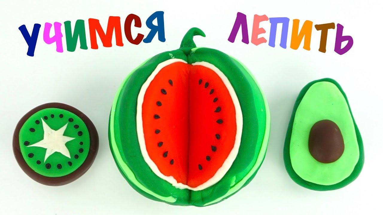 Пластилин для детей, учимся лепить фрукты