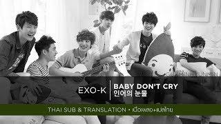 EXO-K - Baby, Don