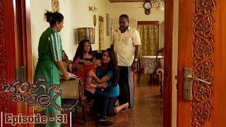 Sanhinda Pamula | Episode 31 - (2018-08-05) | ITN Thumbnail