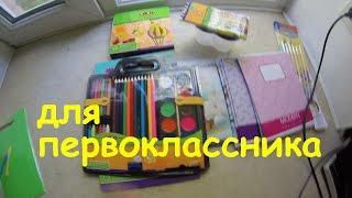 vlog: #Rozetka , ещё канцтовары и как успехи в школе(Едем с Гришей за кисточками, в супермаркет, школу. Показываю, что передали с работы. Рассказываю Ване и зрите..., 2016-09-12T13:16:11.000Z)