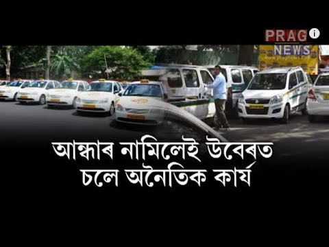 Dancing Car | Uber Cabs in Guwahati under lense || Youths involved in naked car dance