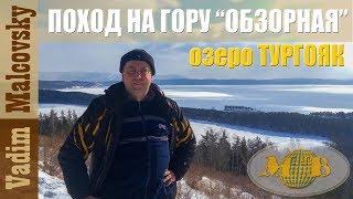 """Поход на гору """"Обзорная"""".  Вид на озёра Инышко и Тургояк. Мальковский Вадим"""