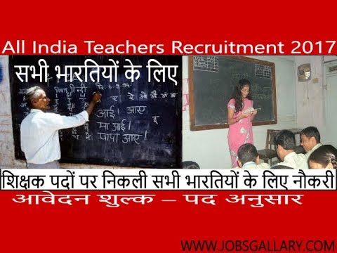 HTET Teachers Recruitment 2017, HTET में निकली All India अध्यापक के लिए  नौकरी II