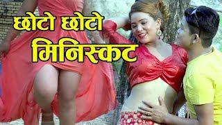 New nepali lok dohori song 2017/2074 l chhoto miniskat l छोटो मिनिस्कट  l Purnakala BC Aadesh Thapa