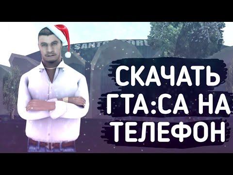 КАК СКАЧАТЬ GTA:SA НА ТЕЛЕФОН + (ССЫЛКА)