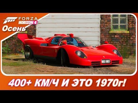 БОЛЬШЕ 400 КМ/Ч! АВТО ИЗ 1970 ГОДА! Ferrari 512S - Новое авто в Forza Horizon 4
