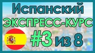 #3 Испанский: ЭКСПРЕСС-КУРС за 8 Уроков ║ Испанский Язык Для Начинающих