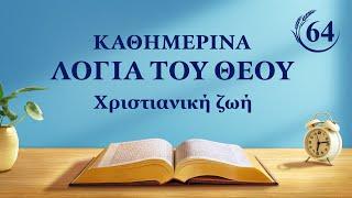 Καθημερινά λόγια του Θεού   «Τα λόγια του Θεού προς ολόκληρο το σύμπαν: Κεφάλαιο 27»   Απόσπασμα 64