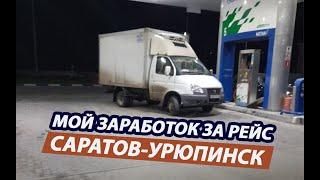 Сколько заработал за Рейс:Саратов-Урюпинск
