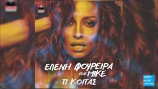 Ελένη Φουρέιρα feat. Mike - Τι Κοιτάς || Eleni Foureira - Ti Koitas (New Single 2016)