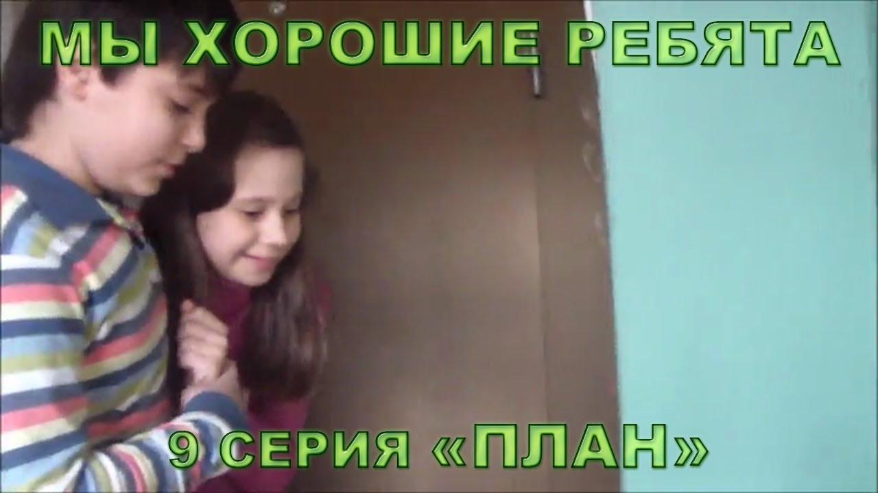Мы хорошие ребята - 9 Серия (11.05.2012) | 2 СЕЗОН