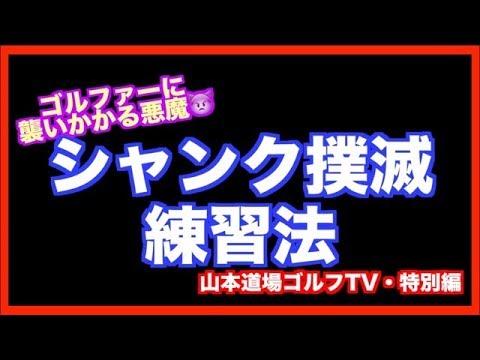 【特別編】悪魔の病気・シャンクを元から絶てる練習法!!