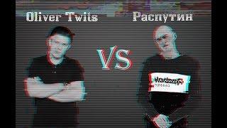 Oliver Twits vs Распутин  VRNRAPFEST | ВРНРэпбитва VS #КтоКого | Воронеж