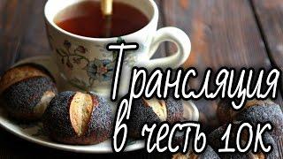 Разговоры и чай с булочками ^____^    Трансляция   Ответы на ВСЕ вопросы