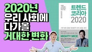2020년 대한민국 사회의 거대한 변화가 시작된다, 트…