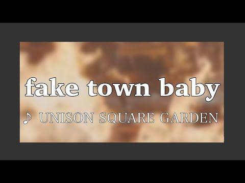 fake town baby◇UNISON SQUARE GARDEN◇カラオケ