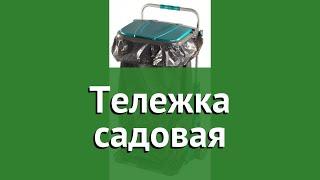 тачка / тележка RACO 42359-53/861 обзор