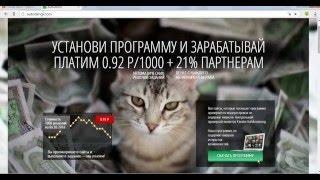 Честный Видео Отзыв AutoDENGI | Автоденьги ОБМАН
