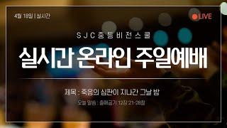 [Live] 중등비전스쿨 주일예배 [04.18]ㅣ&qu…