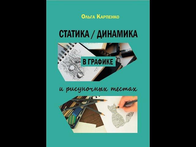 О книге Ольги Карпенко «Статика/динамика в графике и рисуночных тестах» - practic1-07-olly-book