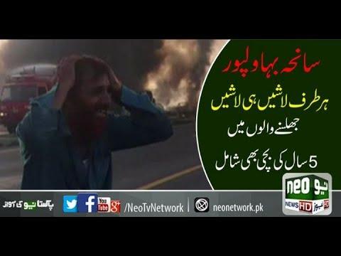 Oil tanker explosion kills 140 in Ahmadpur Sharqia