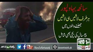 Oil tanker explosion kills 140 in Ahmadpur Sharqia thumbnail
