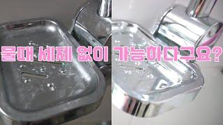 화장실 물때 제거하는방법#세제 필요없고 너무너무 쉬워요