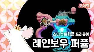 [PRECURE] 스타☆트윙클 프리큐어 장난감 &quo…