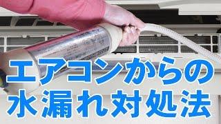 エアコンからの水漏れ対処法 《石川県白山市・金沢市・野々市市 便利屋さんのワンポイント》 thumbnail