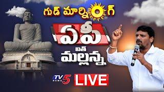 Live : గుడ్ మార్నింగ్ ఏపీ విత్ మల్లన్న    Good Morning AP With Mallanna    TV5 News