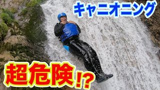 撮影協力:http://www.max-raft.com/canyoning.html 二代目のチャンネル...