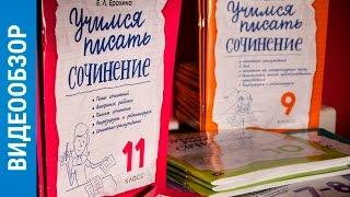 ОБЗОР. Рабочие тетради «Учимся писать сочинение»