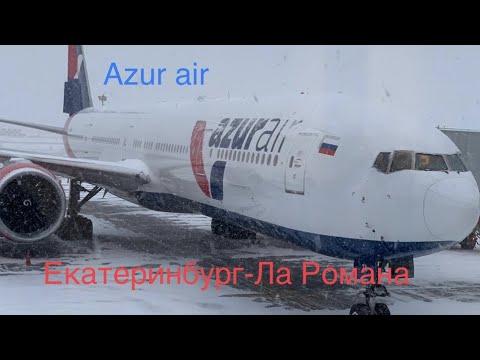 Azur Air: Екатеринбург Ла Романа