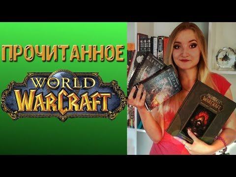 Прочитанное  World Of WarCraft ( Варкрафт )