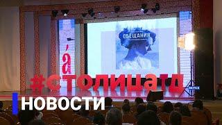 Новостной выпуск в 18:00 от 10.04.21 года. Информационная программа «Якутия 24»