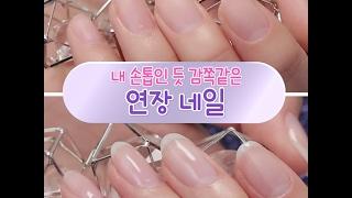[Beauty101] 내 손톱인 듯 감쪽같은 연장 네일