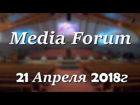 21 Апреля 2018г - Медиа Форум 2018