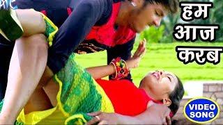 हम आज करब पाछा से प्यार - वीडियो देख कर आपके दिल में गुदगुदी होने लगेगी Bhojpuri