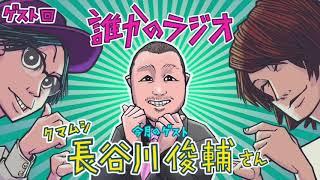 第2回目のゲスト回はお笑い芸人のクマムシ長谷川俊輔さんに出演して頂き...