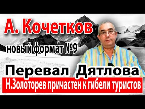 Перевал Дятлова. Н. Золотарев причастен к гибели туристов