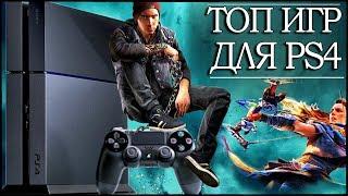 ТОП игр для PS4 - ВО ЧТО ПОИГРАТЬ НА PLAYSTATION 4? / ТОП ИГР ДЛЯ ПЛОЙКИ!