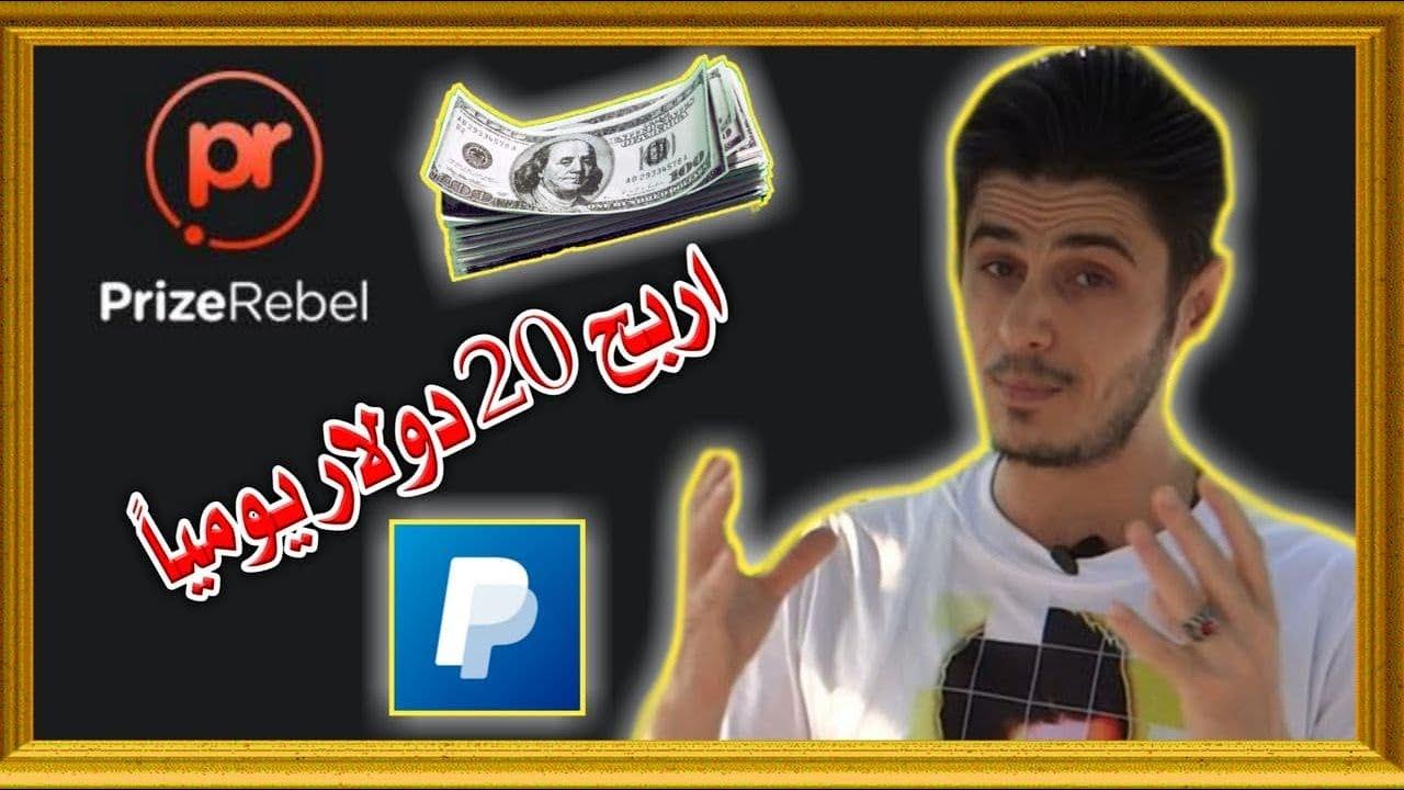 كيف تربح 20 دولار يومياً من الانترنت للمبتدئين عبر موقع PrizeRebel + حل مشكلة التسجيل