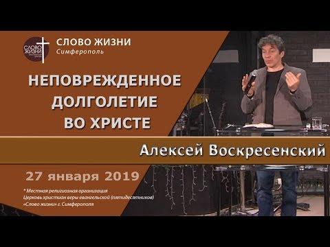 Неповрежденное долголетие во Христе - Алексей Воскресенский  |  церковь Слово Жизни Симферополь