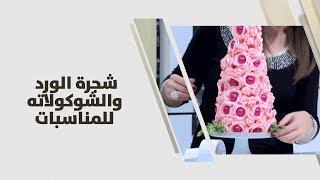 شجرة الورد والشوكولاته للمناسبات - فرح النوايسة