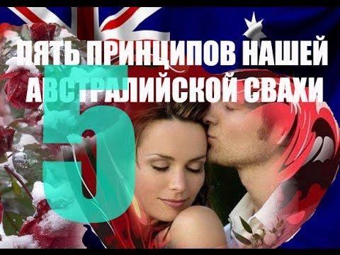 знакомства австралией