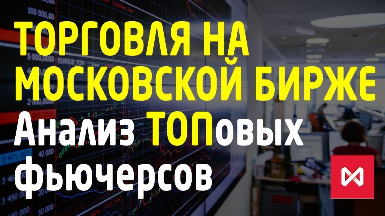 Московская биржа торговля нефтью по сколько ставить в бинарных опционах